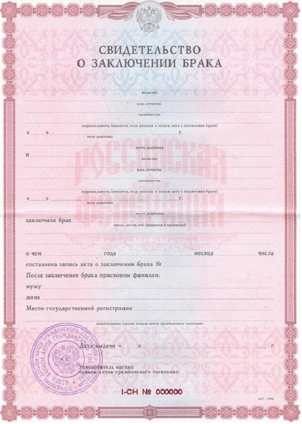 Бланк свидетельства о заключении брака: образец свидетельства о регистрации брака в загсе