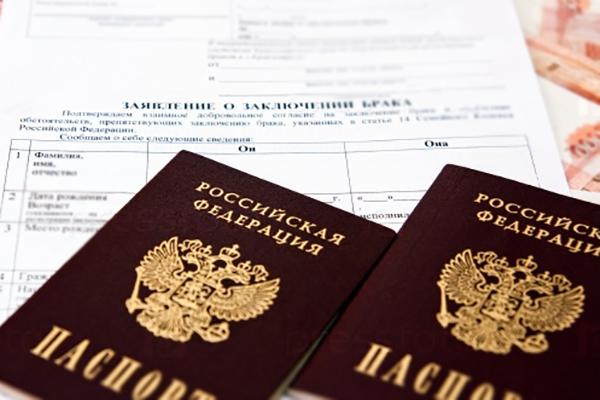 документы для регистрации брака