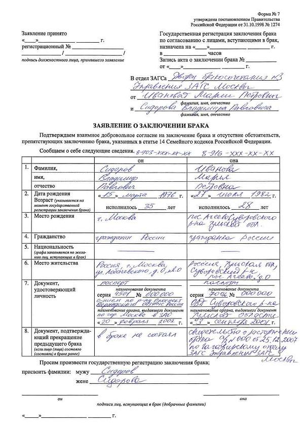 Заявление в загс на регистрацию брака за сколько месяцев