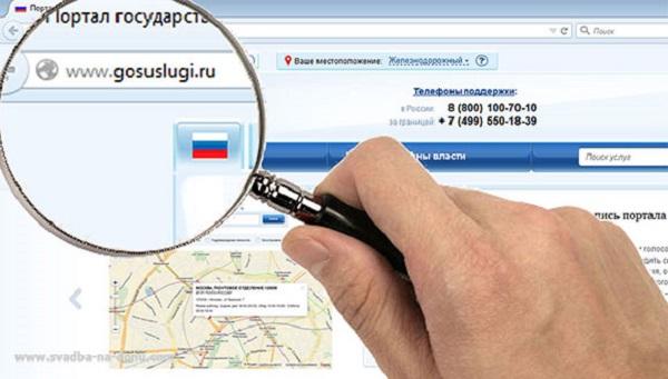 Электронная регистрация загс