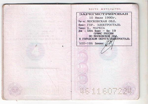 спросил Документ постоянной регистрации для паспорта всего через