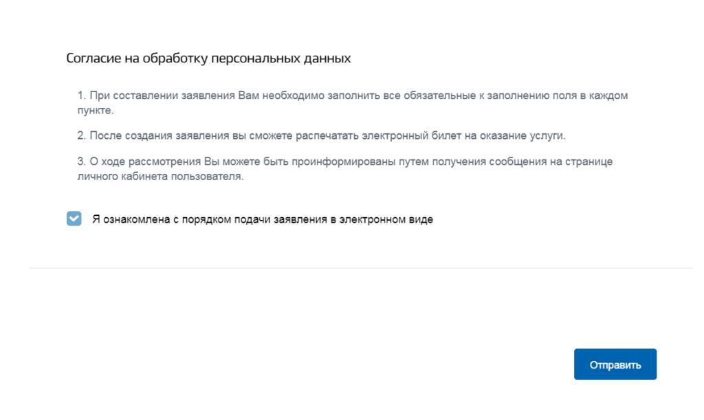 Пошаговая инструкция для оформления водительского удостоверения через портал Госуслуги