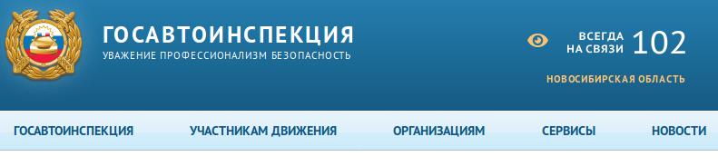 Получение информациио водительскомудостоверении по базе данныхГИБДД наофициальномсайте