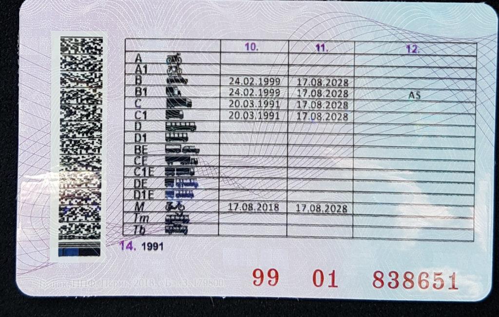Расшифровка и обозначение отметки AS в водительском удостоверении нового международного стандарта